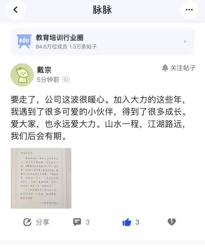 大力教育裁员超过1万人,N+2赔偿